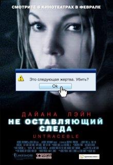 Не оставляющий следа / Untraceable (2008)