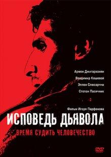 Исповедь дьявола (2008)