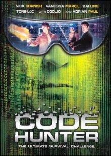 Хаккер / Storm Watch (2002)