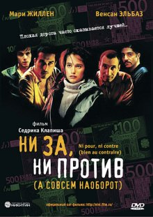Ни за, ни против (а совсем наоборот) / Ni pour, ni contre (bien au contraire) (2003)