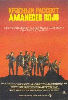 Красный рассвет / Red Dawn (1984)