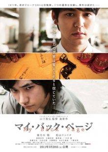 Моя пролистанная книга / Mai bakku pêji (2011)