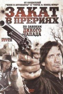 Закат в прериях / Prairie Fever (2008)