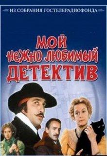Мой нежно любимый детектив (1986)
