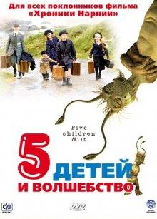 Пять детей и волшебство / Five Children and It (2004)