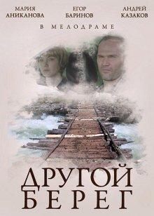 Другой берег (2014)