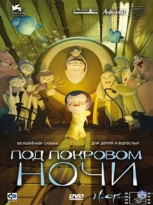 Под покровом ночи / Nocturna (2007)