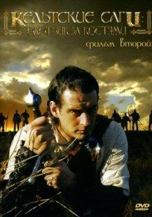 Кельтские саги: Охотник за костями / Finding Fortune (2003)