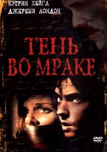 Тень во мраке / Descendant (2003)