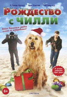 Рождество с Чилли / Chilly Christmas (2012)