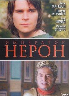 Римская империя: Нерон / Imperium: Nerone (2004)