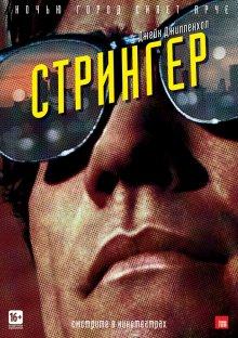 Стрингер / Nightcrawler (2014)