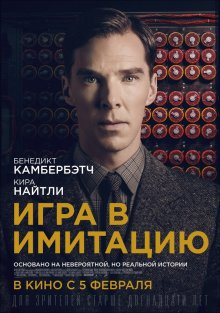 Игра в имитацию / The Imitation Game (2014)