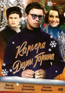 Карьера Димы Горина (1961)