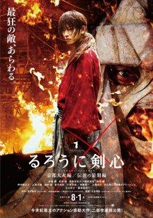 Бродяга Кэнсин: Великий киотский пожар / Rurôni Kenshin: Kyôto Taika-hen (2014)