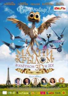 Махни крылом / Yellowbird (2014)