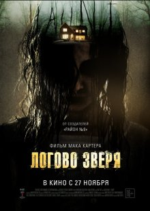 Логово зверя / Haunt (2013)