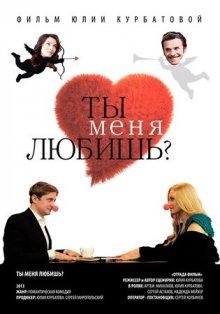 Ты меня любишь? (2014)