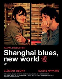 Шанхай блюз – Новый свет / Shanghaï Blues, nouveau monde (2013)