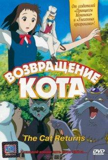 Возвращение кота / Neko no ongaeshi (2002)