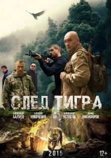 След тигра (2014)
