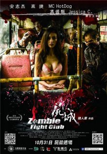 Бойцовский клуб зомби / Zombie Fight Club (2014)