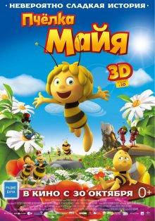 Пчелка Майя / Maya The Bee – Movie (2014)