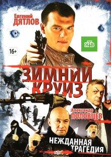 Зимний круиз (2012)
