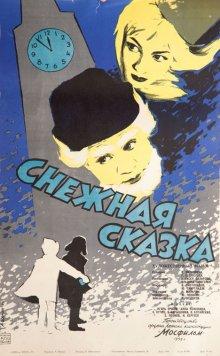 Снежная сказка (1959)