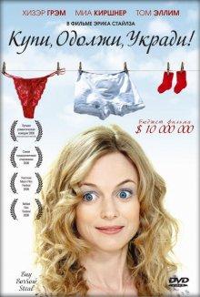 Купи, одолжи, укради / Miss Conception (2008)