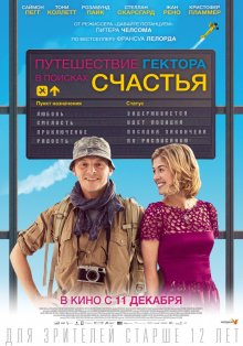 Путешествие Гектора в поисках счастья / Hector and the Search for Happiness (2014)