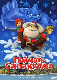 Поймать Санта Клауса / Gotta Catch Santa Claus (2008)