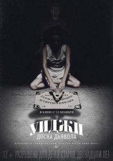 Уиджи: Доска Дьявола / Виджа / Ouija (2014)