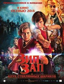 Зип и Зап: Клуб стеклянных шариков / Zipi y Zape y el club de la canica (2013)