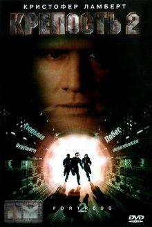 Крепость 2: Возвращение / Fortress 2 (2000)