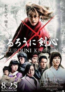 Бродяга Кэнсин / Rurôni Kenshin: Meiji kenkaku roman tan (2012)