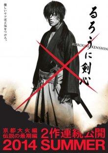 Бродяга Кэнсин: Последняя легенда / Rurôni Kenshin: Densetsu no saigo-hen (2014)