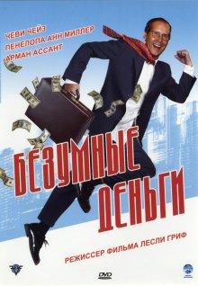Безумные деньги / Funny Money (2005)