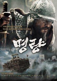 Битва за Мен Рян / Myeong-ryang (2014)
