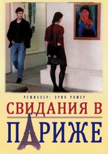 Свидания в Париже / Les rendez-vous de Paris (1995)