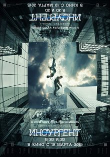 Дивергент, глава 2: Инсургент / Insurgent (2015)