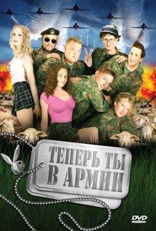 Теперь ты в армии / Kein Bund fürs Leben (2007)