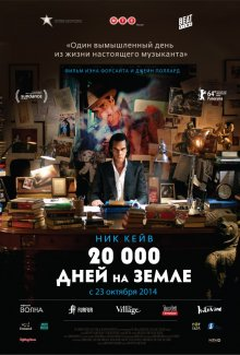 20 000 дней на Земле / 20,000 Days on Earth (2014)