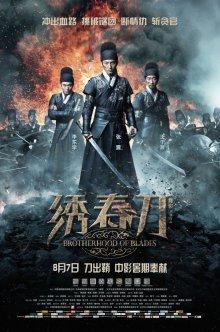 Братство клинков / Xiu Chun Dao (2014)