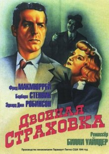 Двойная страховка / Double Indemnity (1944)