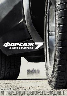 Форсаж 7 / Furious 7 (2015)