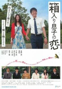 Безрассудно влюбленные / Hakoiri musuko no koi (2013)