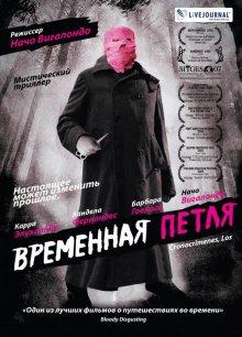 Временная петля / Los cronocrímenes (2007)