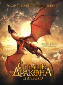 Сердце дракона: Начало / Dragonheart: A New Beginning (2000)