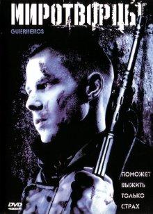 Миротворцы / Guerreros (2002)